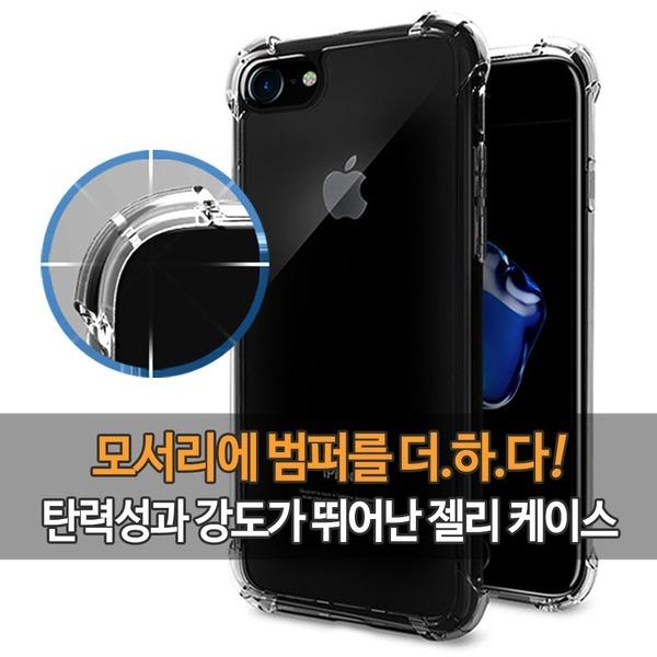 애플 아이폰 5 5S SE 클리어 투명 젤리 범퍼 케이스
