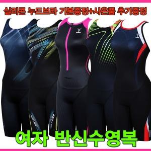 토네이도여자 반신수영복(실리콘누드브라+사은품증정)