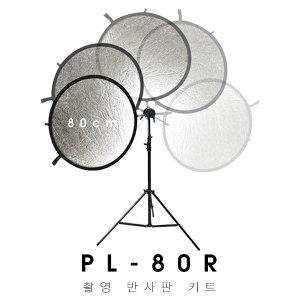 유쾌한생각 촬영 반사판키트 PL 80R 지름80cm