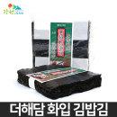 더해담/화입김/김밥김/돌김/재래김/파래김/생김100장