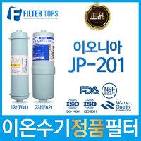 이오니아 JP-201 정품 FD1/FA2 고품질 이온수기 필터