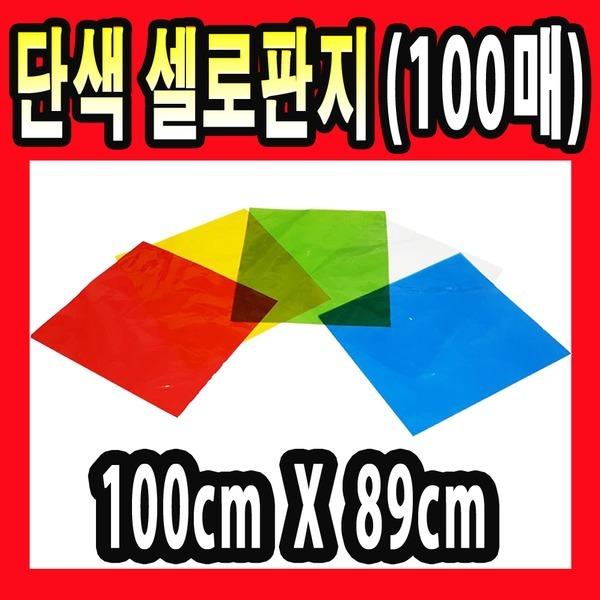단색 칼라 빨강 노랑 초록 투명 파랑 셀로판지 셀로판