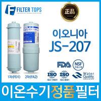 이오니아 JS-207 정품 FD1/FA2 고품질 이온수기 필터