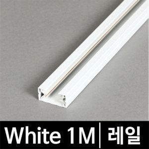 레일 1M / 레일조명 레일부속 레일기구 _ 백색 화이트