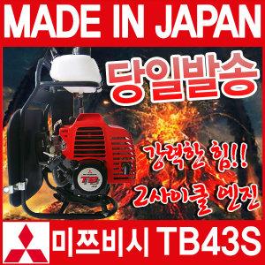 미쯔비시 TB43S/TB-43S/TU43S/TU-43S/2사이클예초기