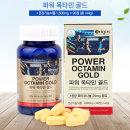 캐나다 비타민B 컴플렉스 옥타코사놀 종합 영양제