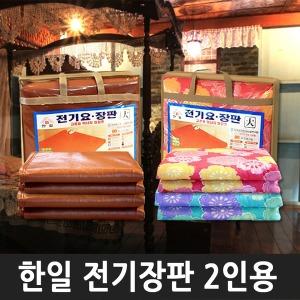 New한일전기장판 중/2인/전기담요/캠핑/병원/전기매트