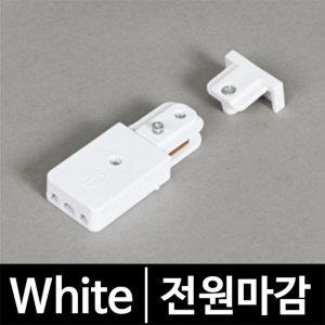 전원마감 / 레일조명 레일부속 레일기구_ 백색 화이트