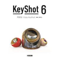 KeyShot 6  청담북스   채만석  박은우  키샷6 Enjoy KeyShot