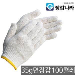 35g 면장갑 100켤레 목장갑 반코팅 코팅 작업장갑 3M
