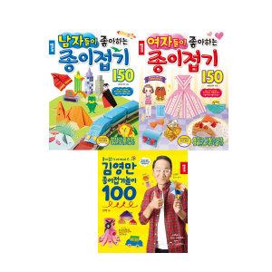 남자들이 여자들이 좋아하는 종이접기 150+김영만 종이접기놀이 100 세트 (전3권)