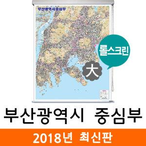 부산광역시전도 중심부 / 롤스크린(大) - 대형 150 x 210cm / 부산광역시지도 부산시지도 부산지도 / 고려