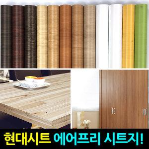 기포없는 에어프리 시트지 벽지/무늬목/패널/벽돌리폼