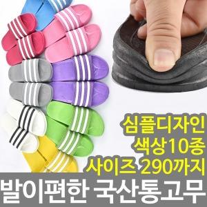 EVA 삼선슬리퍼 사무실슬리퍼 학교 학생실내화 만능화