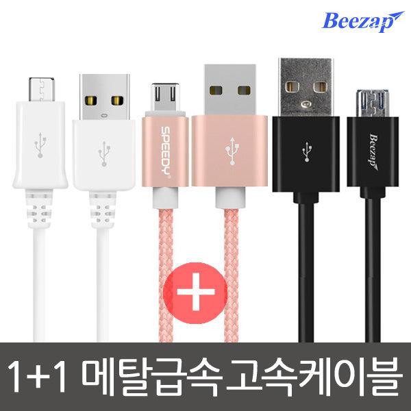 1+1 메탈 고속충전 케이블/8핀/C타입/충전기/핸드폰