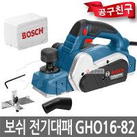 보쉬 GHO16-82 전기대패 3인지 18 000rpm 절단 능력UP