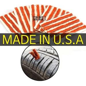 끈끈이 타이어 씰 타이어수리 빵구 펑크 지렁이 빵꾸