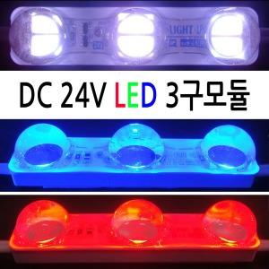 렌즈형 24V 왕눈이 3구 6구 사이키 LED모듈 유니온LED