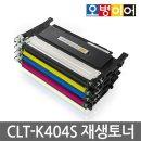 CLT-K404S Y/C/M SL-C432 433 430 482 483 480 W/FW