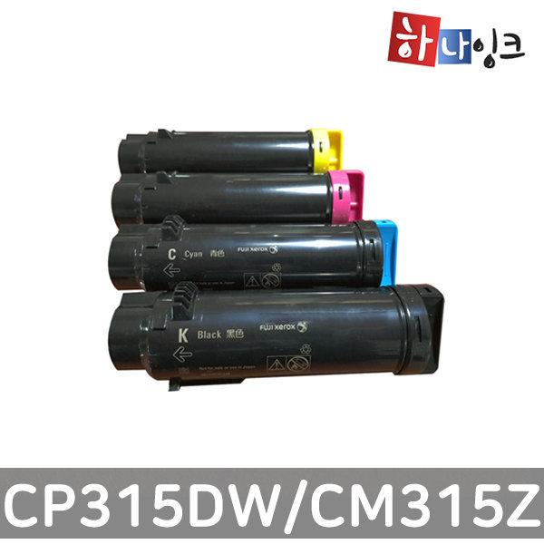 제록스 재생토너 DP-CP315DW/CM315Z (6000매/대용량)
