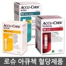 로슈 아큐첵 혈당시험지(액티브/퍼포마/소프트클릭스)