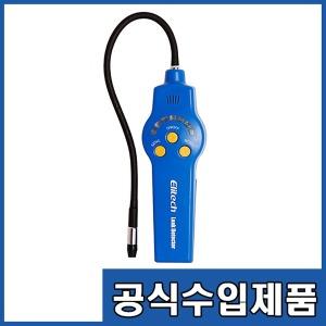 HLD-200/냉매가스누설탐지기/프레온가스/수소불화탄소