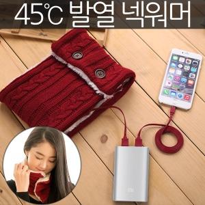 엑타코 45도 USB 발열 넥워머/목도리/머플러
