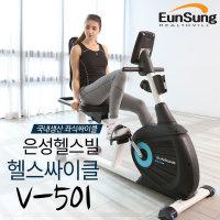 신제품 V-501/실내자전거/좌식싸이클/국내생산