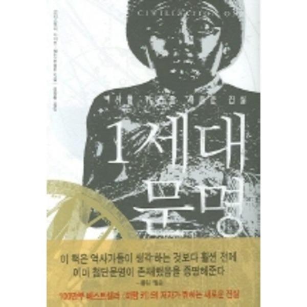 청년사 1세대 문명 (역사를 뒤흔들 새로운 진실) (양장본)