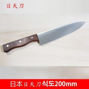 일본도 일천도 식도 200mm일식 칼 식칼 고기칼 세트