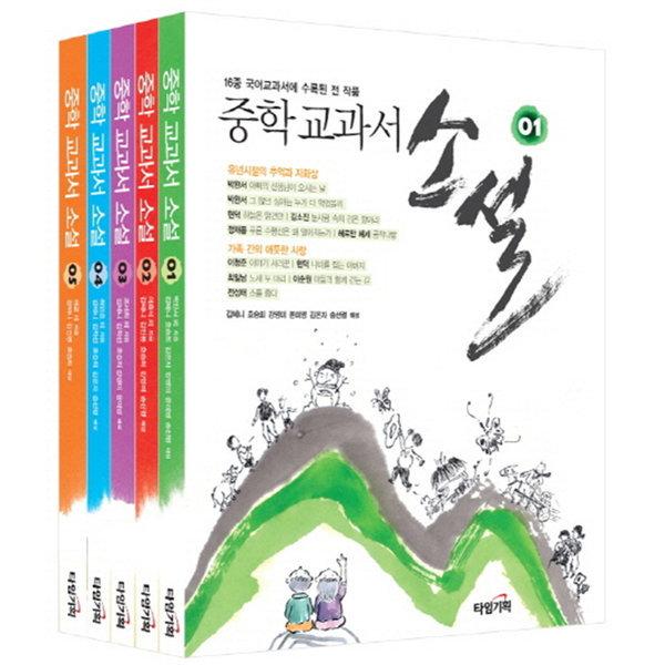 정가인하  중학 교과서소설 전5권 세트  타임기획   편집부