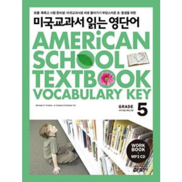 미국교과서 읽는 영단어 Grade5  키출판사   MICHAEL A.PUTLACK외