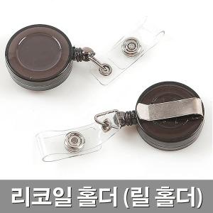 릴홀더 사원증목걸이 핀온릴 신분증/ID카드 리코일홀더