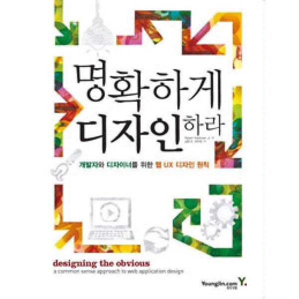 명확하게 디자인하라  영진닷컴   ROBERT HOEKMAN.JR