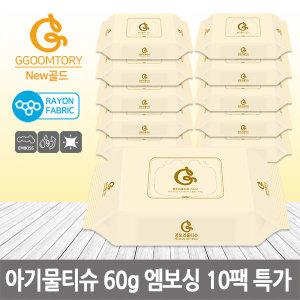 꿈토리 New 골드 틱톡캡 60g 70매 10팩/아기물티슈