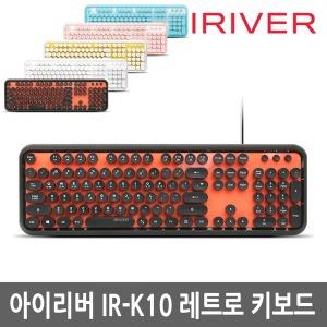 아이리버 IR-K10 블랙 키보드 USB 레트로 버블