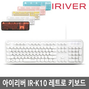 아이리버 IR-K10 화이트 키보드 USB 레트로 버블