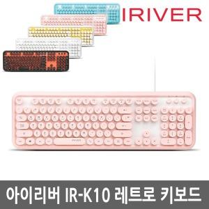 아이리버 IR-K10 핑크 키보드 USB 레트로 버블