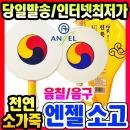 소고/음칠/음구/전통악기/교육용악기/교재용악기