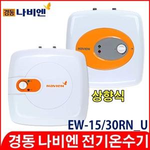 경동나비엔전기온수기  EW-15/30RN-U 순간저장 상향식