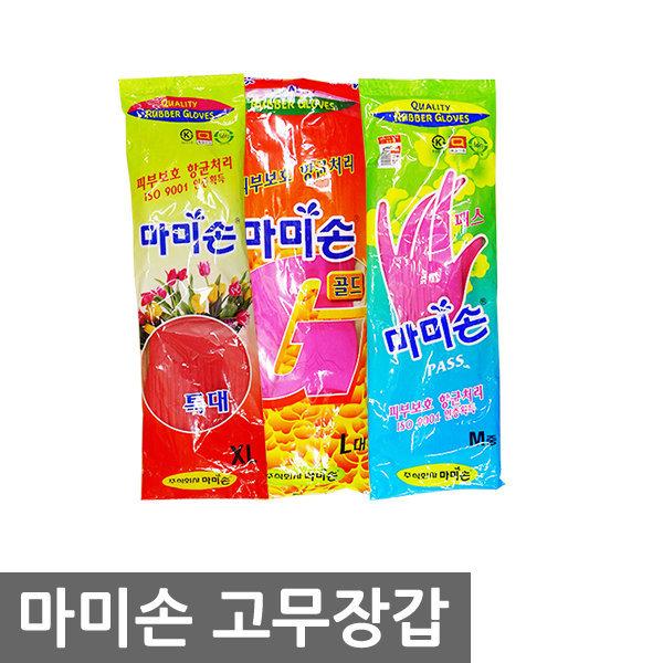 고무장갑 패스 중(M)