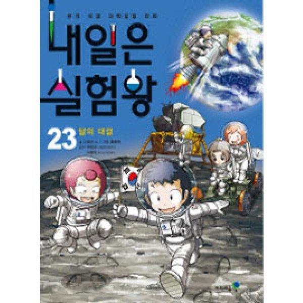 내일은 실험왕 23  아이세움   스토리a  홍종현  달의 대결