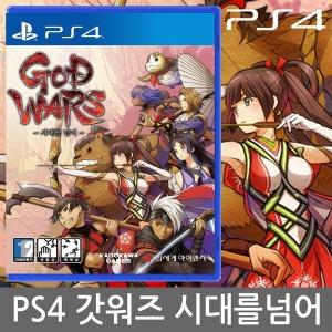 PS4 갓워즈 시대를 넘어 한글판  / GOD WARS 새제품