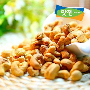 맛젠 구운캐슈넛 1kg
