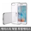 애플 아이폰6/6S 실리콘 케이스 TPU 젤리 투명케이스