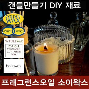 정품 소이왁스 캔들만들기 소이캔들 용기 재료 향초