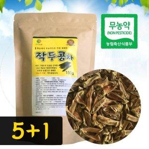 천지농원 무농약 볶은 작두콩차 150G (2019년 수확)