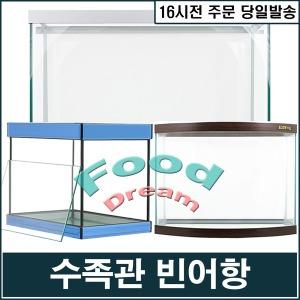 수족관 빈어항/수족관/어항/수족관용품/미니어항
