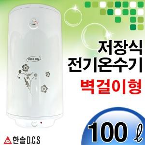 전기온수기 100/15/30/50리터 벽걸이용 100L 바닥용