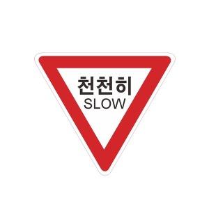 도로 교통 표지판 226 서행 천천히 일반인쇄 삼각900